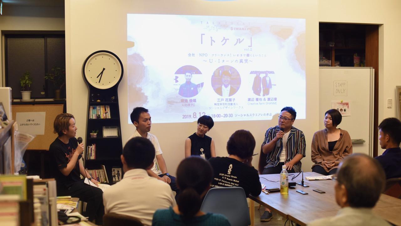 【イベント】企画・モデレーター|いわきFC×MUSUBU トークイベントシリーズ「トケル」vol.2