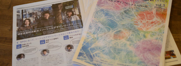 GOCHAMAZE times Vol_3 冬号