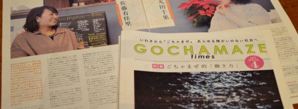 GOCHAMAZE times Vol_4 春号