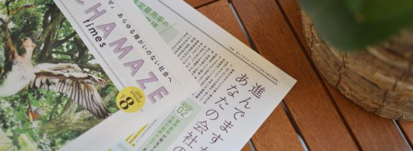 GOCHAMAZE times Vol_8 春号