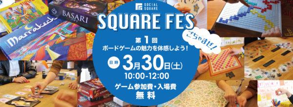 第1回SQUARE FES 〜ボードゲームの魅力を体感しよう!〜を開催のお知らせ