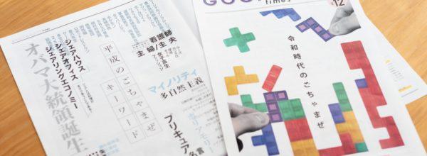 GOCHAMAZE Times Vol_12 夏号