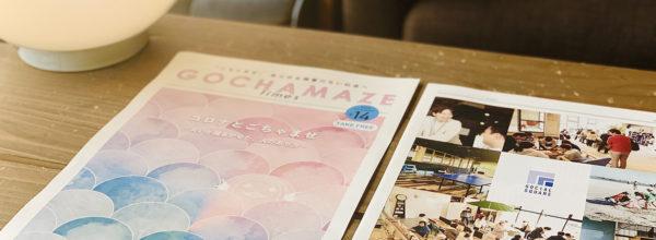 GOCHAMAZE Times Vol_14 2020夏号
